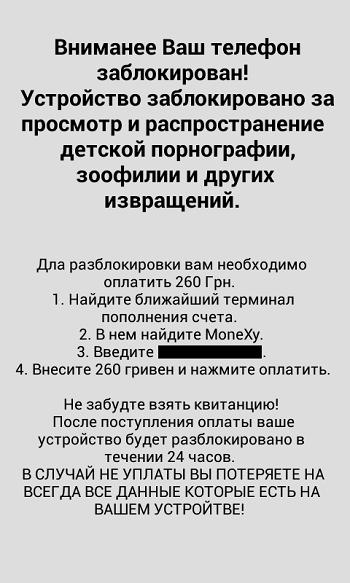 Displej mobilu s výzvou k zaplacení